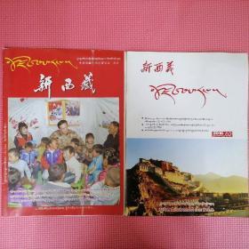 新西藏(精选2015.6期和2016.02期)@藏文版