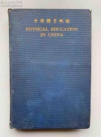 民国体育收藏 1926年初版赫更生著《中国体育概论》英文版精装一册全
