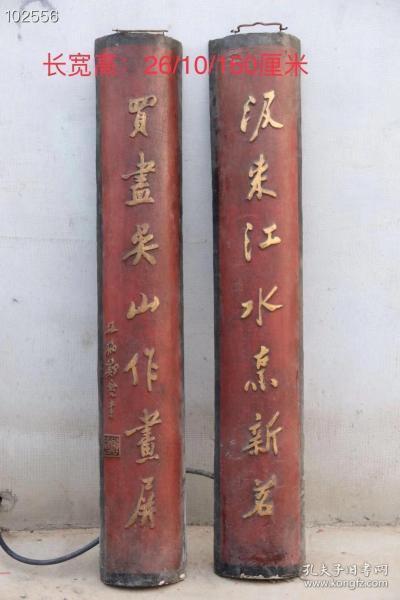漆器,描金扁一对,字体描金品相完好,长,26厘米,宽10厘米,高160厘米