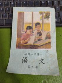 初级小学课本语文第三册封面