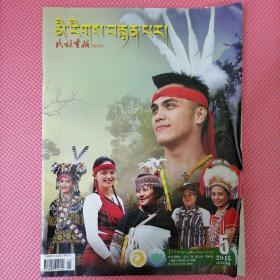 民族画报(藏文版)(2015.5期)