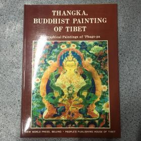 Thangka,Buddhist Painting of Tibet  - 八思巴画传