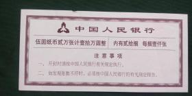 人民币封包单封签中国人民银行 伍圆纸币贰万张计壹拾万圆整 内有贰拾捆 每捆壹仟张 注意事项 一、开封时请按中国人民银行有关规定执行。 二、如发现张数不符时,必须按中国人民银行的有关规定报告。