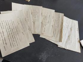 民国初铁道部参事室印文件八份,有批注。可能是铁路法规争求意见稿。铁路博物文化