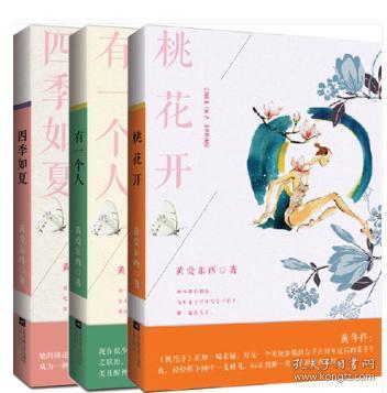 黄爱东西作品集:桃花开+有一个人+四季如夏(套装共3册) (2015新版)江苏文艺出版社