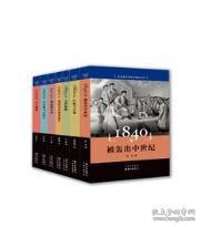社会变迁与百年转折丛书(1840年——1949年)套装7册 1840年-被轰出中世纪+1895年:大梦初醒+1949年:百年瞬间等