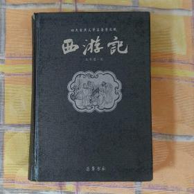 四大古典文学名著普及版:西游记