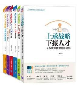 人力资源管理从入门到精通丛书6册 招聘管理从入门到精通+绩效管理从入门 到精通+薪酬管理从入门到精通等 企业管理P