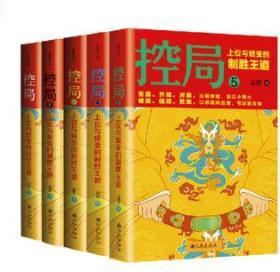 控局1-5共5册全集全套 云宏著 控局 4 上位与蜕变的制胜王道 官场小说 职场小说