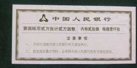 一元人民币封包单封签封箱单稀有中国人民银行 壹圆纸币贰万张计贰万圆整 内有贰拾捆 每捆壹仟张 注意事项 一、开封时请按中国人民银行有关规定执行。 二、如发现张数不符时,必须按中国人民银行的有关规定报告。