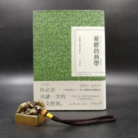 台湾联经版    克劳德·李维史陀 著  《忧郁的热带(二版)》(精)