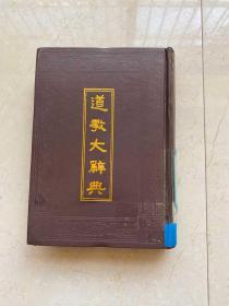 道教大辞典