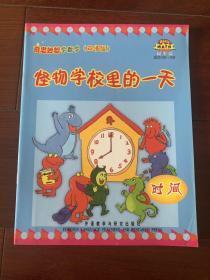 奇思妙想学数学(起步篇):怪物学校里的一天(时间)(适合3岁-6岁)(双语版)