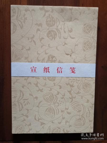 高档缠枝莲图案粉笺50页,纸张厚实,高档宣纸制作