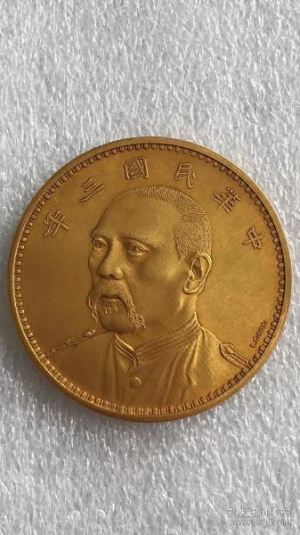 纯金币袁世凯侧面三年签字纯金币