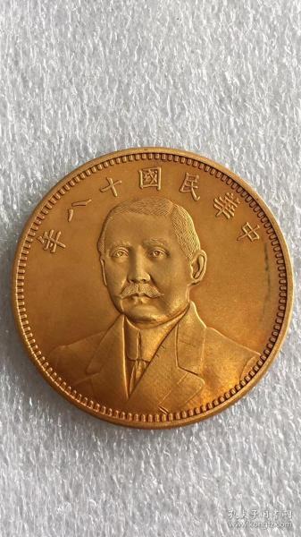 纯金币孙中山十八年西服纯金币