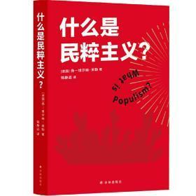 什么是民粹主义?(民粹主义诊断之作:仇视精英、反对多元、垄断人民,一本书看透当今国际形势。刘擎推荐!) 扬—维尔纳·米勒 译林出版社 正版书籍