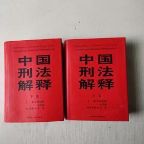 中国刑法解释(上下)精装