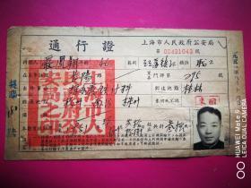 建国初期居民到桂林出公差《上海市通行证》带上海市公安局大红印,背面是桂林政府红大印