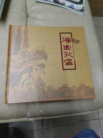 《佛山秋色》邮册 12开本精装    面值33元,附5张明信片