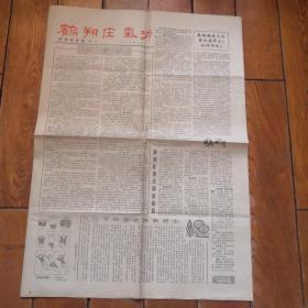 甘肃体育报1983.6增刊