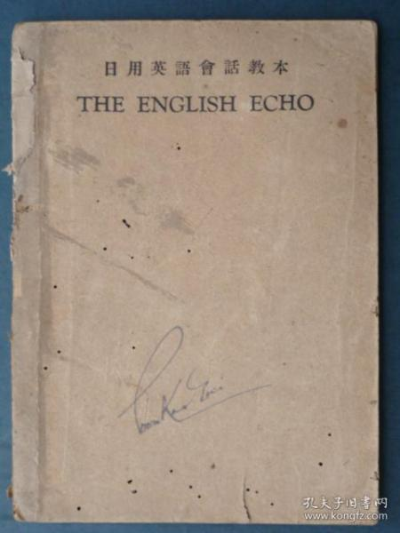 日用英语会话教本(32开、1940年版)