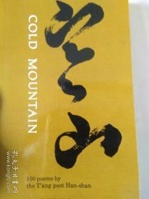 cold mountain  100 poems  寒山诗选100首