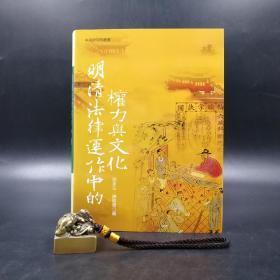 台湾联经版   邱澎生、陈熙远 编《明清法律运作中的权力与文化》(精装)