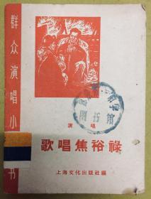 1966年一版一印:群众演唱小丛书【歌唱焦裕禄】馆藏书