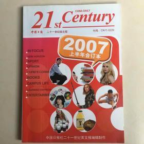 CHINA DAILY 21st Century二十一世纪英文报2007上半年合订本