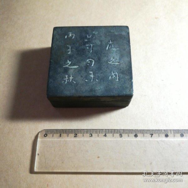 清末民初铜墨盒一个