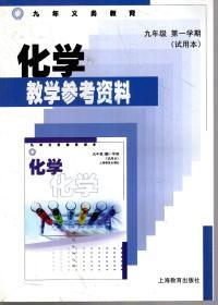 九年义务教育.化学教学参考资料.九年级第一、二学期(试用本).2册合售