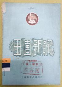 1950年1版【田园新歌】(一幕二场歌剧)----前有剧照、内有唱词和曲谱