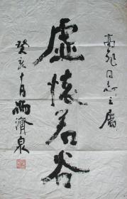 贵州一冯济泉书法虚怀若谷(贵州省文史研究馆副馆长)