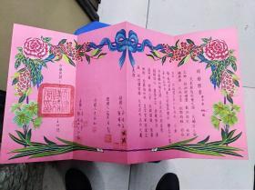 民国天津结婚证书一套两份带纸套