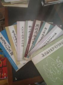 名帖集8本 影印版