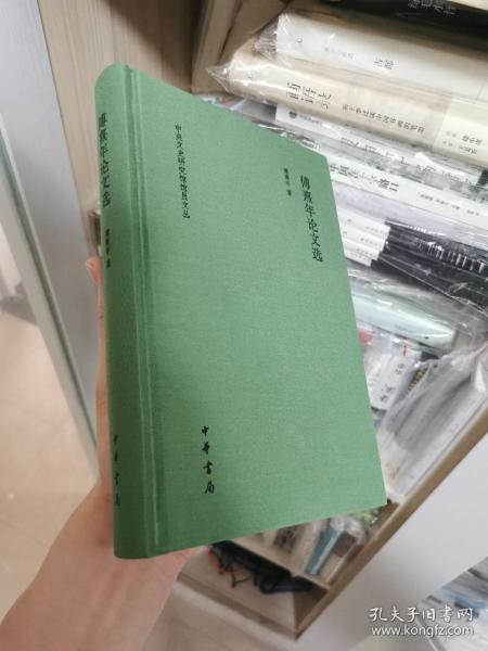 傅熹年论文选 傅熹年签名钤印  仅印2500册