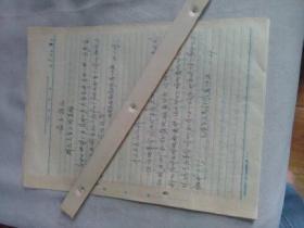 上海文献    1968年供电局沪北造反队大字报材料   为什么?     有画痕  有一处墨痕 有最高指示   同一来源   有装订孔