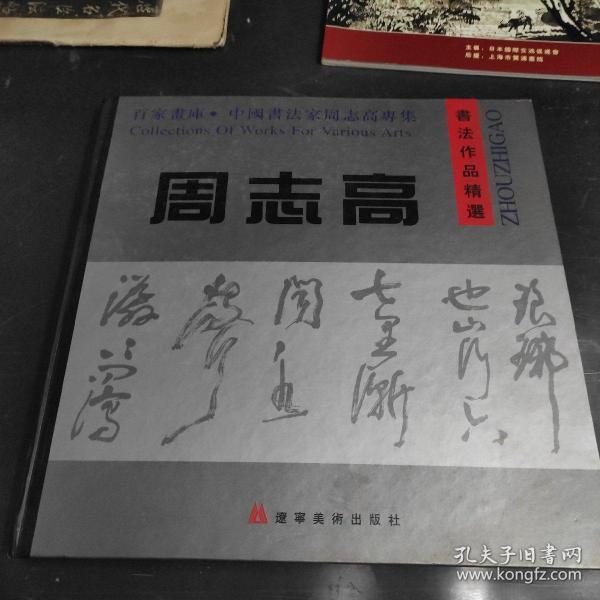 周志高签名本《周志高书法作品精选》