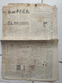 上海中医药报92.8.5