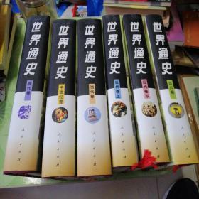 世界通史(6卷本)