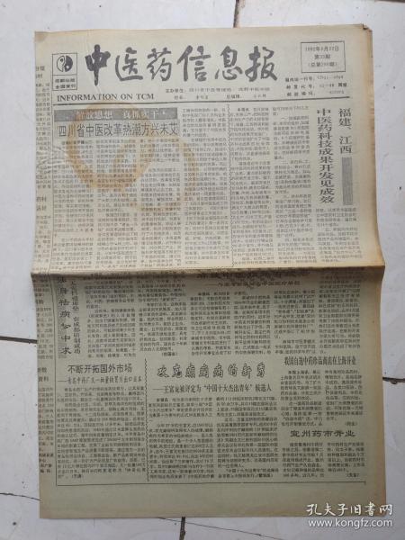 中医药信息报92.8.22