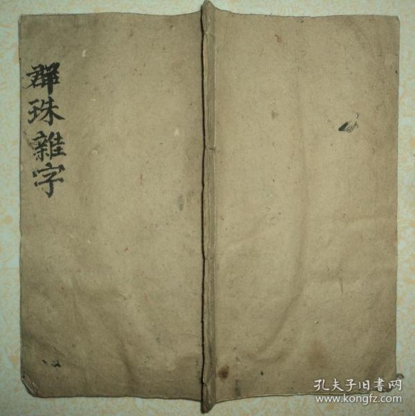 清代木刻、【新镌便蒙群珠杂字】、品好全一册。