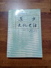 东方文化史话
