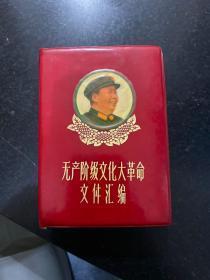 无产阶级文化大革命文件汇编 1969年临安县革命委员会 林彪全