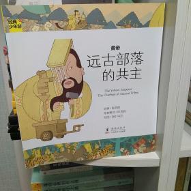 经典少年游:帝王传记系列(盒装全15册)含赠品  没有塑封