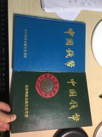 中国钱币杂志 合订本6 全(1993至1994年全年4期)