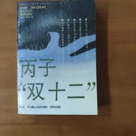 """丙子""""双十二""""---中国革命斗争报告文学丛书"""