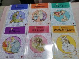 彼得兔和他的伙伴们(裁缝和小老鼠的故事+温克夫人的故事+彼得兔的故事+小猫汤姆的故事+小猪布兰德的故事+笨水鸭的故事)(6册合售)