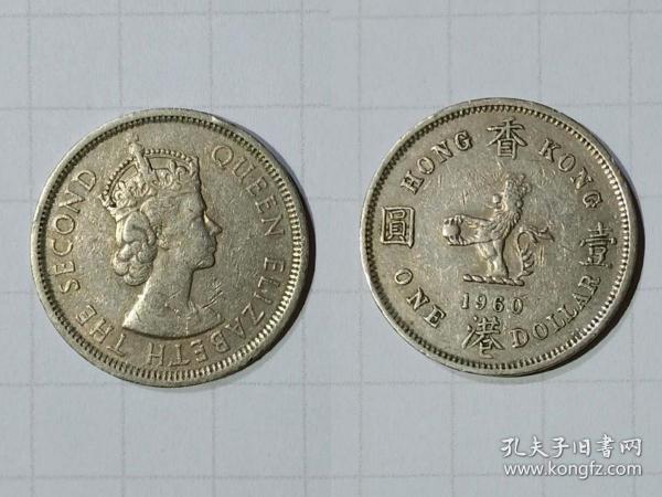 香港硬币 壹圆 1元 1960年 女王头像旧品 外国钱币